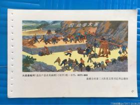 年画缩样——大战曲峪河
