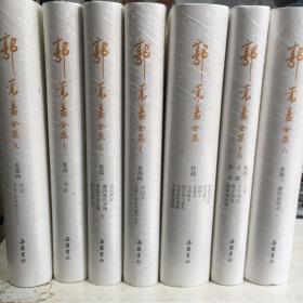 郭嵩焘全集(全十五册 新版)