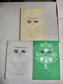 六年制重点中学初中语文课本《写作》(试教本)第2、4、5册(附 顾之川信札)