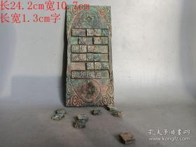 乡下收的西夏铜活字印版