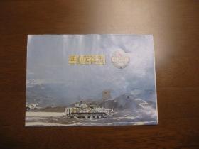 海报 雪域突击- 世界军事2016-6随赠8开海报一张
