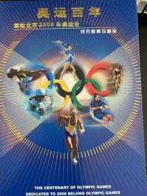 奥运百年钱币邮票珍藏册(有收藏证书)
