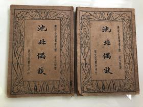 池北偶谈 上下2册全,民国24年上海新文化书社出版