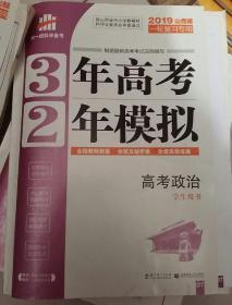 2019山西版3年高考2年模拟 高考政治 学生用书