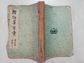 增订草字汇 (民国二十六年出版 )