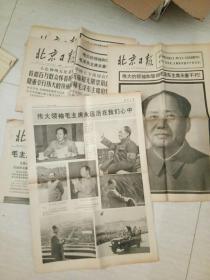 北京日报(1976年9月10日,11日,12日,13日,14日 15日,16日,17日,18日,19日两张,)【共11张合售】