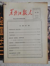 黑龙江报人(创刊号+2.3.4.5期)