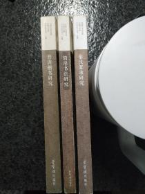 中国艺术研究院中国书法院书法史论丛书·文集:秦汉篆隶研究