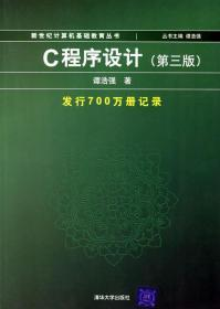 正版 谭浩强 C程序设计 第三版清华大学出版社