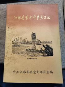 江都县革命斗争大事记
