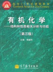 有机化学 傅建熙 第三3版9787040307214 高教社