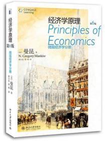9成新 经济学原理 第六6版 微观经济学 曼昆 北京大学