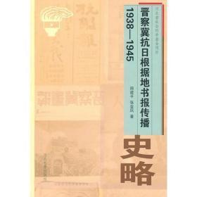 晋察冀抗日根据地书报传播史略1938—1945