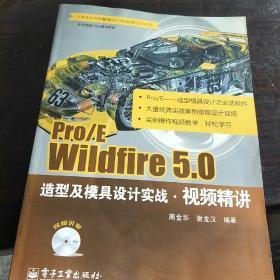 Pro/E Wildfire 5.0造型及模具设计实战视频精讲。(含光盘)