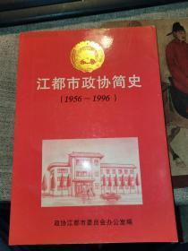 江都市政协简史(1956—1996)