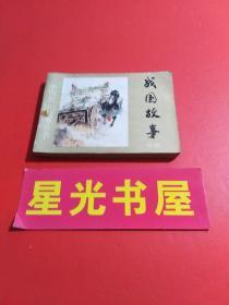 【小人书:连环画】战国故事 (中册)( 1版1印)详见书影