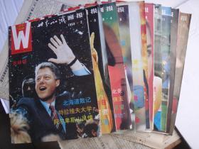 世界知识画报 1993 1-12
