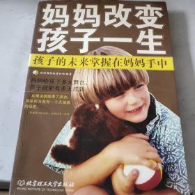 妈妈改变孩子一生:孩子的未来掌握在妈妈手中