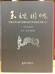 玉魂国魄:中国古代玉器与传统文化学术讨论会文集(七)(精)