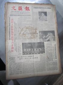 老报纸:文汇报1987年8.9月合订本【编号36】