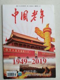 中国老年 2019年10月 上半月版