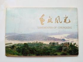重庆风光明信片11张
