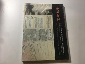 西冷印社2012年春季拍卖会:(部分精品选)