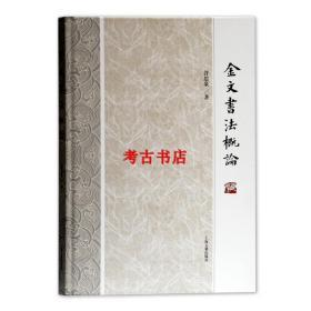 金文书法概论