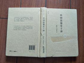中国思想史十讲(上卷)