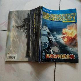 近代战列舰全集—《舰船知识》2008年增刊