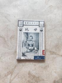 少年史地丛书《甘地》 初版