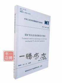 MT/T1097-2008煤矿机电设备检修技术规范