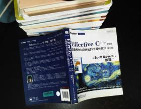 Effective C++ 改善程序与设计的55个具体做法(第3版) 【书脊破损】