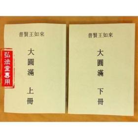《普贤王如来-大圆满 心要总集》 上下册 汉译绝版资料内部高清版