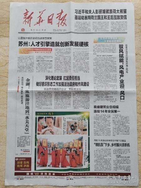 《新华日报》2020.6.26【生日报】