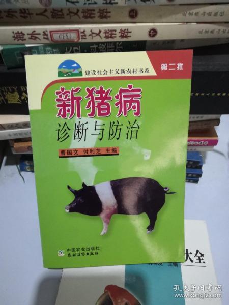 新猪病诊断与防治(第2批)