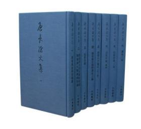2020新加印 唐长孺文集(全八册) 中华书局 繁体竖排 全新正版