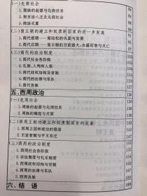 中国远古暨三代政治史(定价:9.80) 7010013462