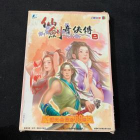 仙剑奇侠传(二)游戏光盘