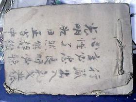 清或民国·毛笔字手写本··