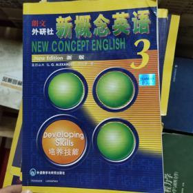 【实拍正版】新概念英语 新版3:培养技能