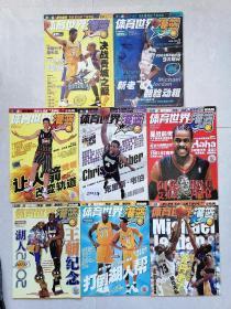 体育世界灌篮2002年17本,2003年22本,2004年23本,2005年12本 (共74本不重复,海报58张)合售