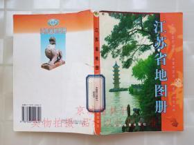 江苏省地图册