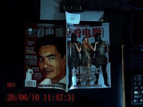 看电影 2001.8期