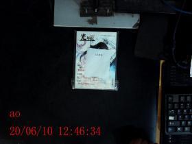光年纪 九月之葵号 2007.09