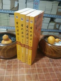 古代汉语 校订重排本 全4册 平装 详见描述
