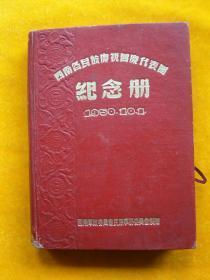 西南各民族庆祝国庆代表团纪念册(1950.10.1)精装本 (空白未使用)
