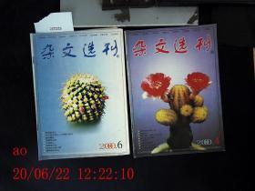 杂文选刊 2000.5.4.6共3本