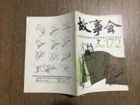 故事会【1992年第7期】