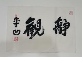 贾平凹书法,1952年出生,陕西省商洛市丹凤县人,现居住陕西省西安市。[7]  贾平凹 贾平凹(4张) 1974年开始发表作品。 1975年毕业于西北大学中文系。毕业后从事过几年文学编辑